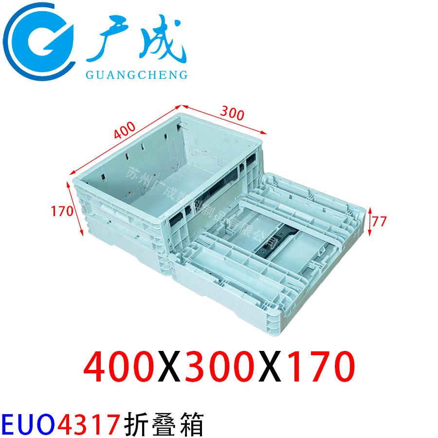EUO4317折疊箱