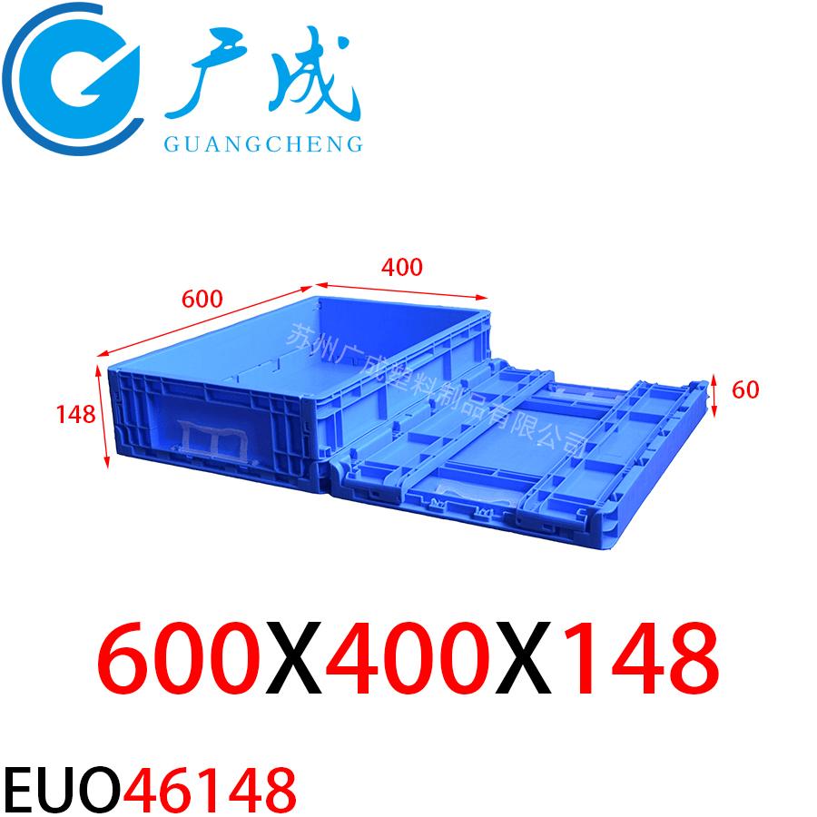EUO46148折疊箱