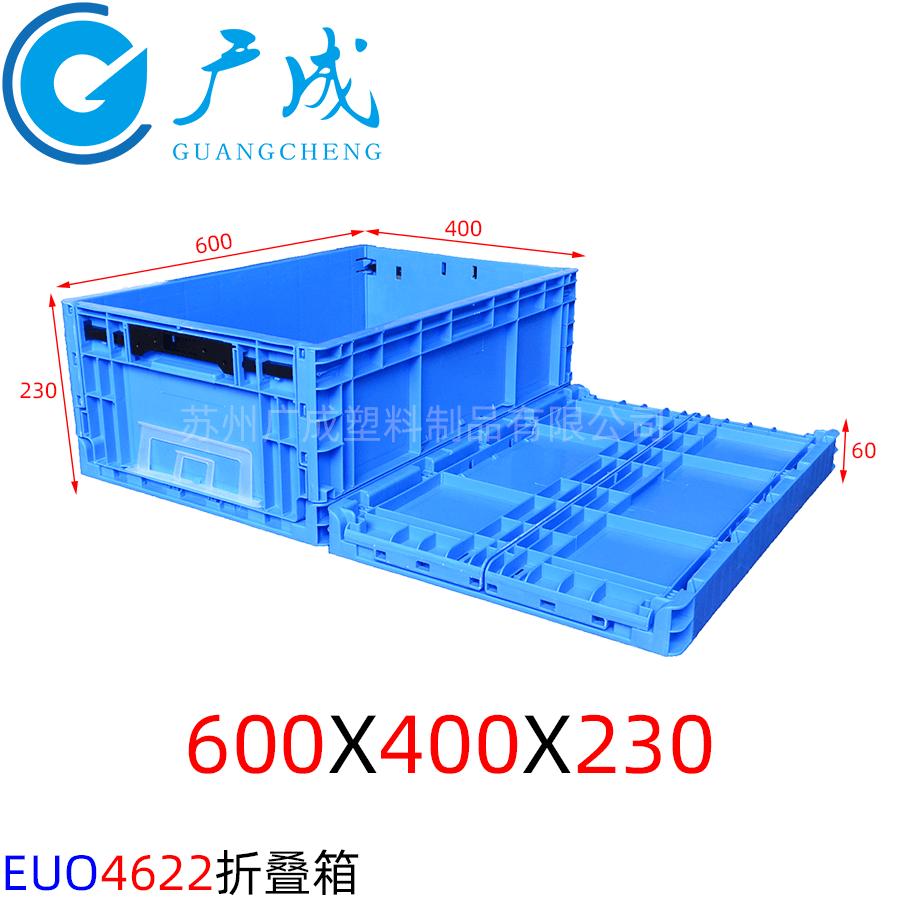 EUO4622折疊箱