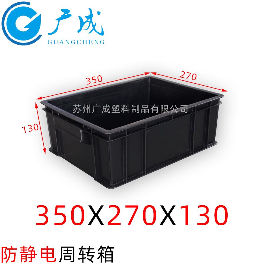 350*270*130防靜電周轉箱