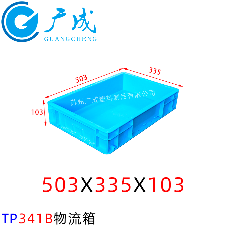 TP341B物流箱