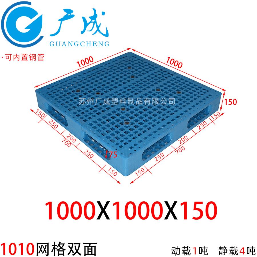 1010網格雙面塑料托盤