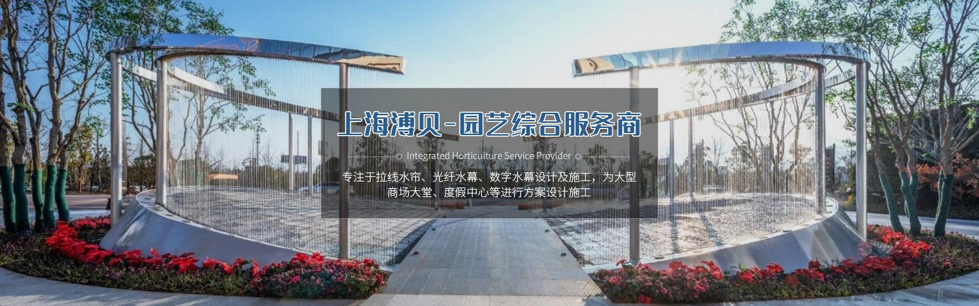 上海溥贝实业有限公司