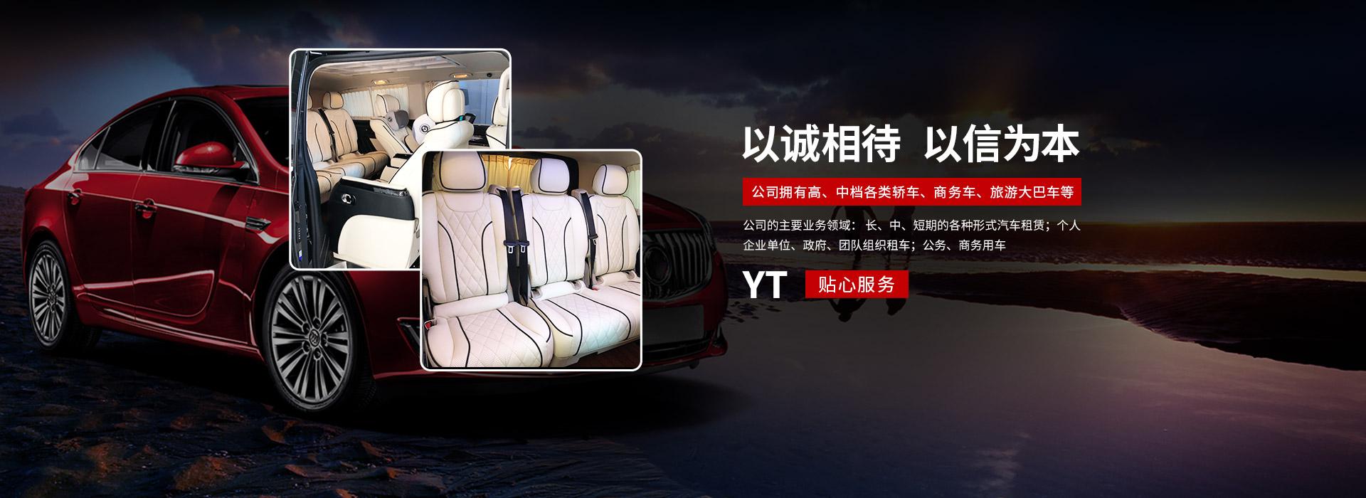 苏州怡彤汽车租赁有限公司