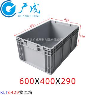 KLT6429物流箱