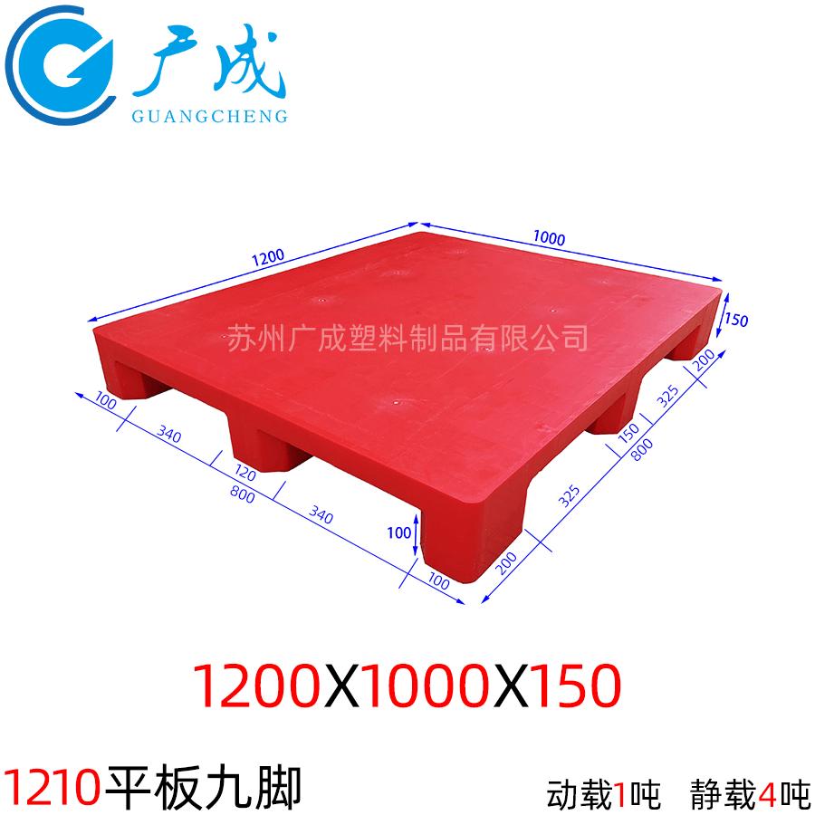 1210A平板九脚塑料托盘