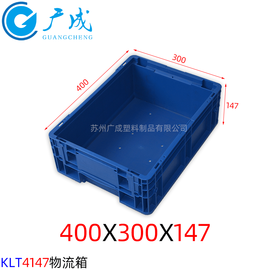 KLT4147物流箱