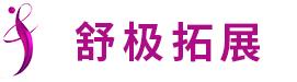 上海舒极拓展