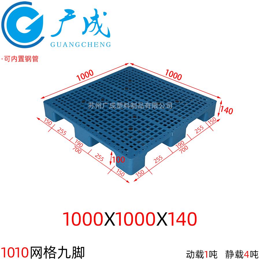 1010網格九腳塑料托盤