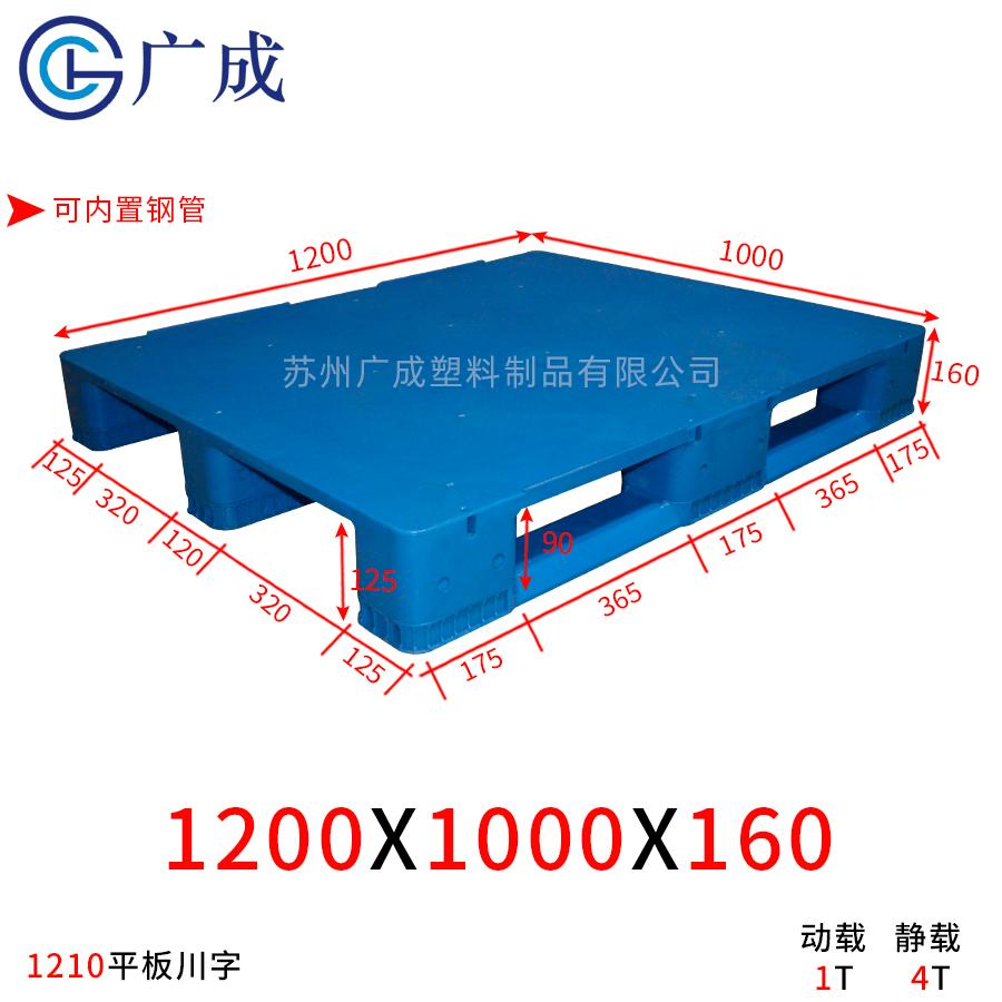 1210F平板川字塑料托盘