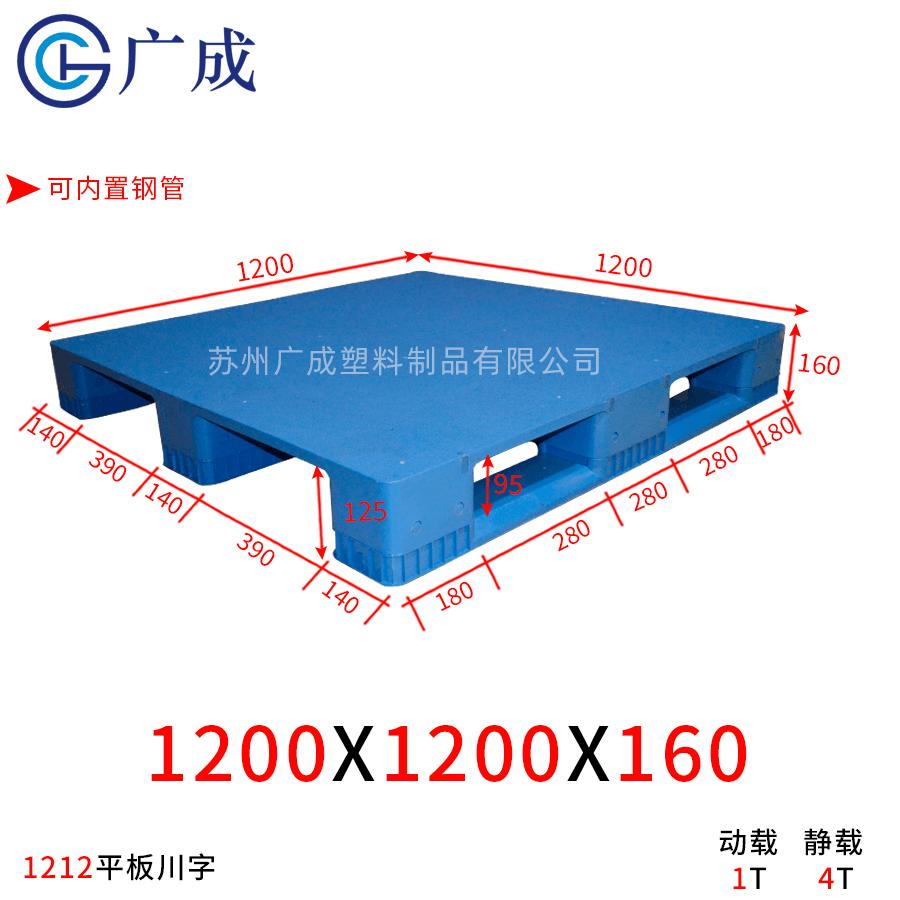 1212B平板川字拼接塑料托盘