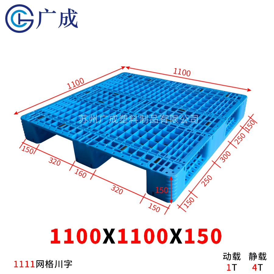 1111C网格川字塑料托盘