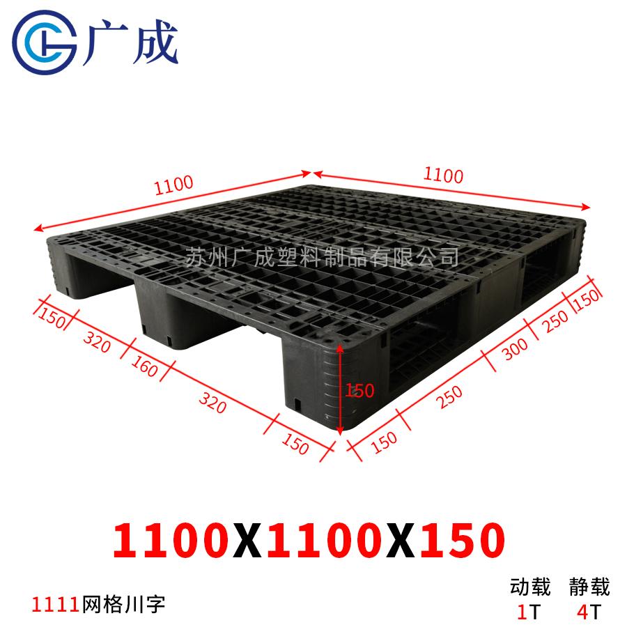 1111網格川字防靜電塑料托盤