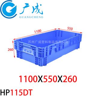 HP115DT物流箱