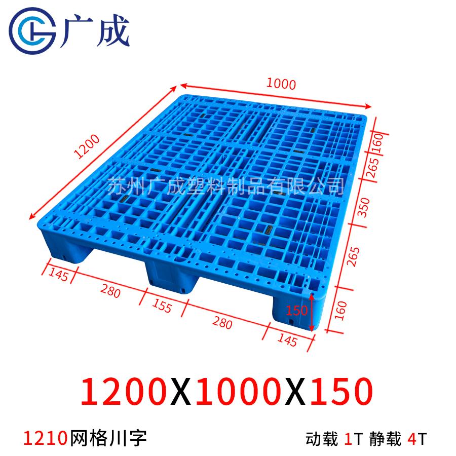 1210E網格川字塑料托盤