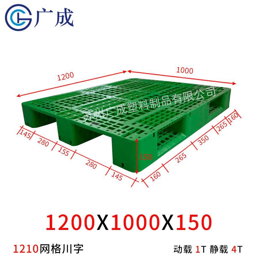 1210D网格川字塑料托盘