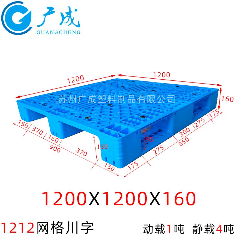1212B網格川字塑料托盤