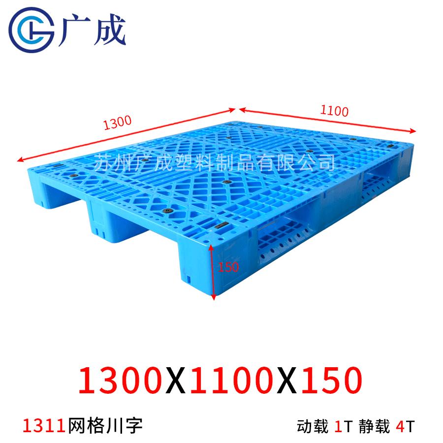 1311B網格川字塑料托盤