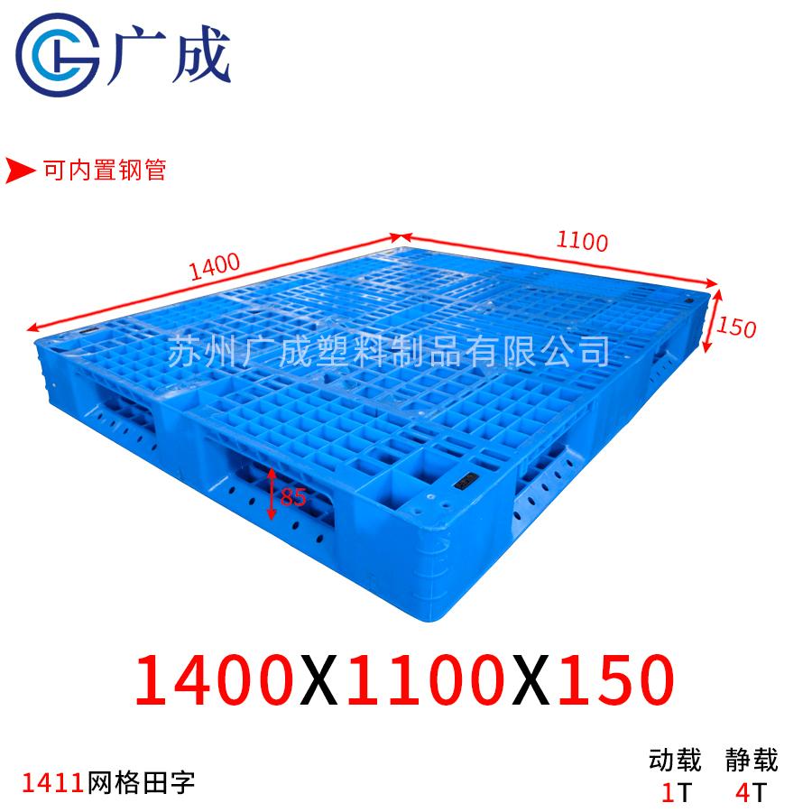 1411网格田字一体塑料托盘