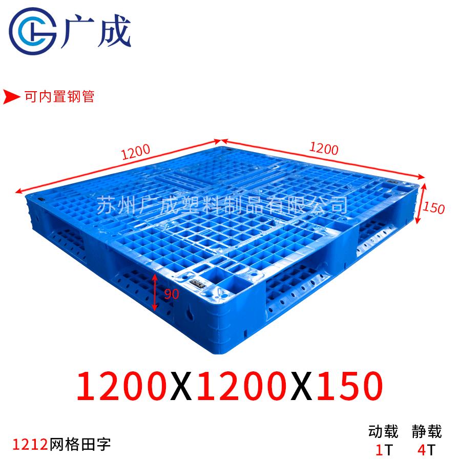 1212网格田字一体塑料托盘