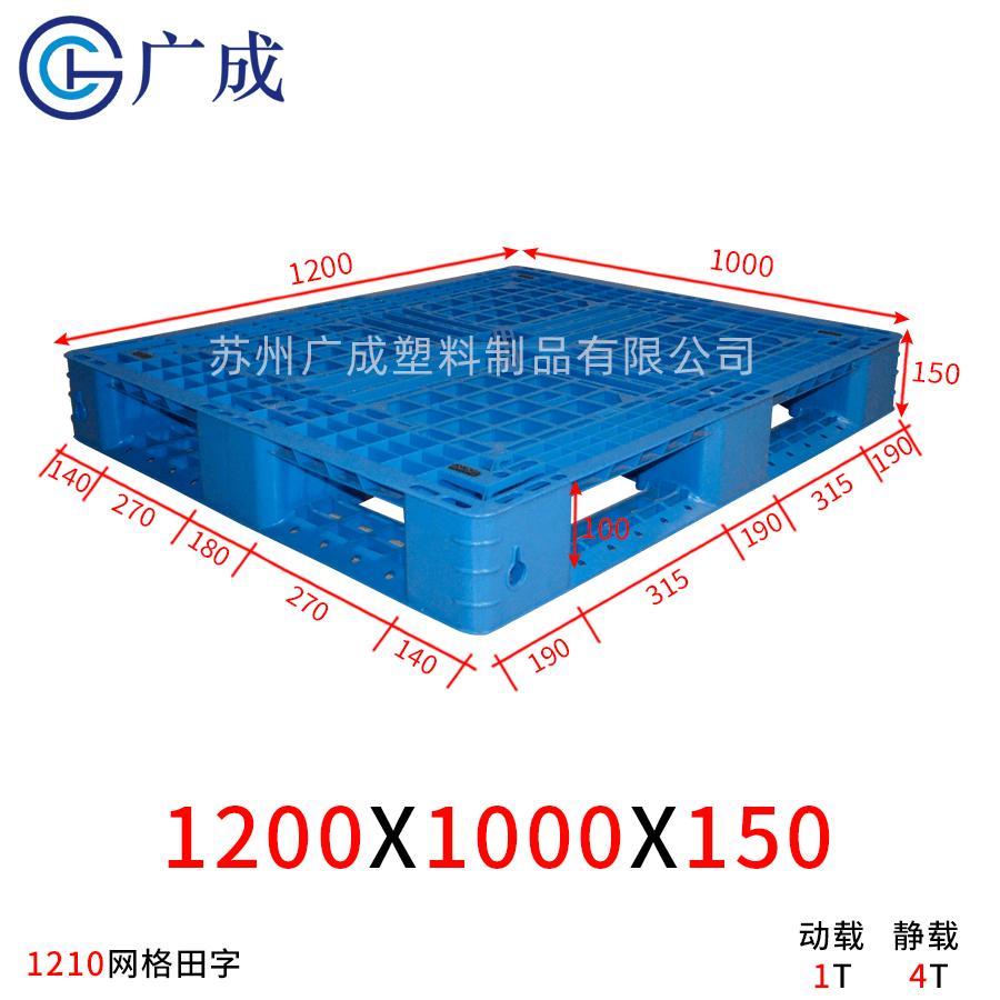 1210網格田字一體塑料托盤