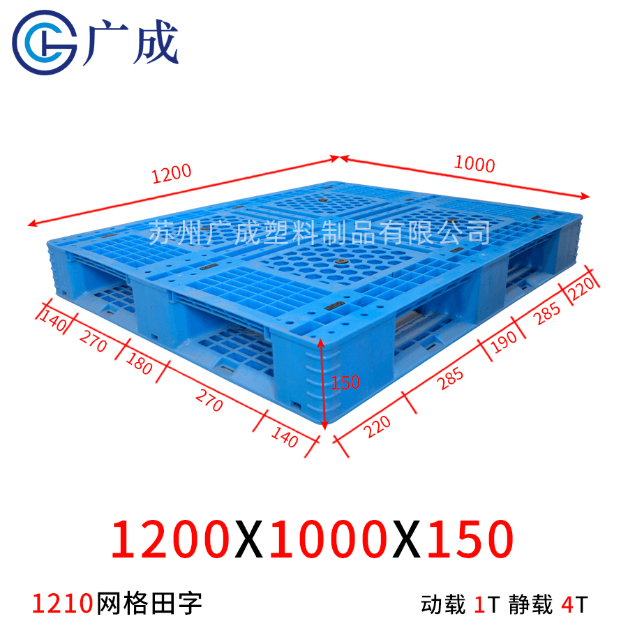 1210F網格田字塑料托盤