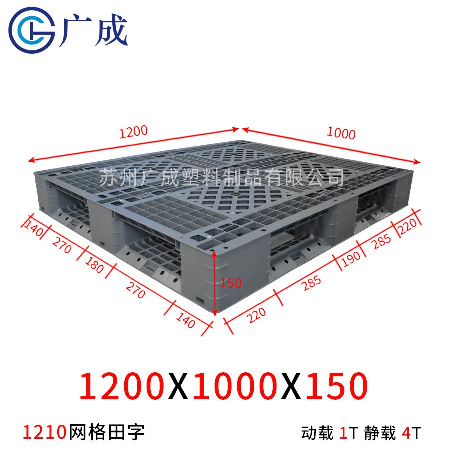 1210E網格田字塑料托盤