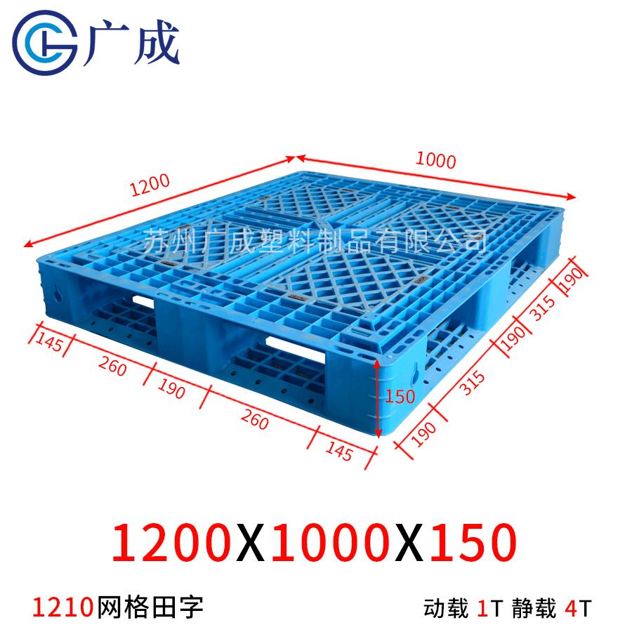1210D網格田字塑料托盤