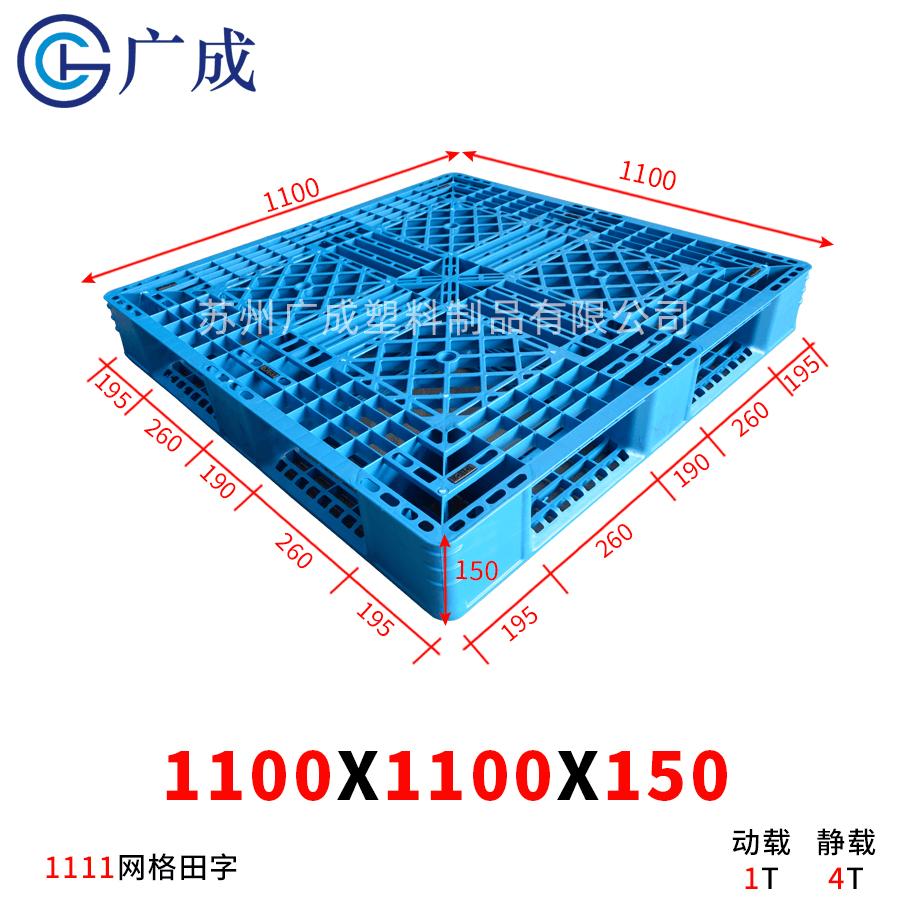 1111D網格田字塑料托盤