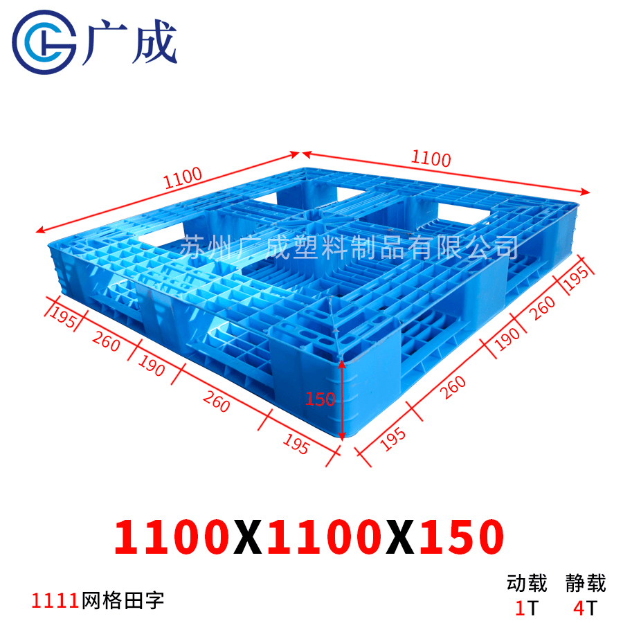 1111C網格田字塑料托盤
