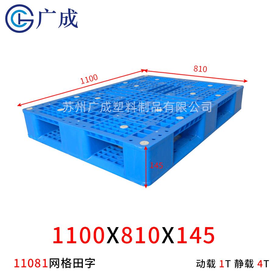 11081網格田字塑料托盤尺寸圖