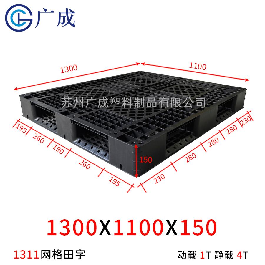 1311B网格田字出口塑料托盘