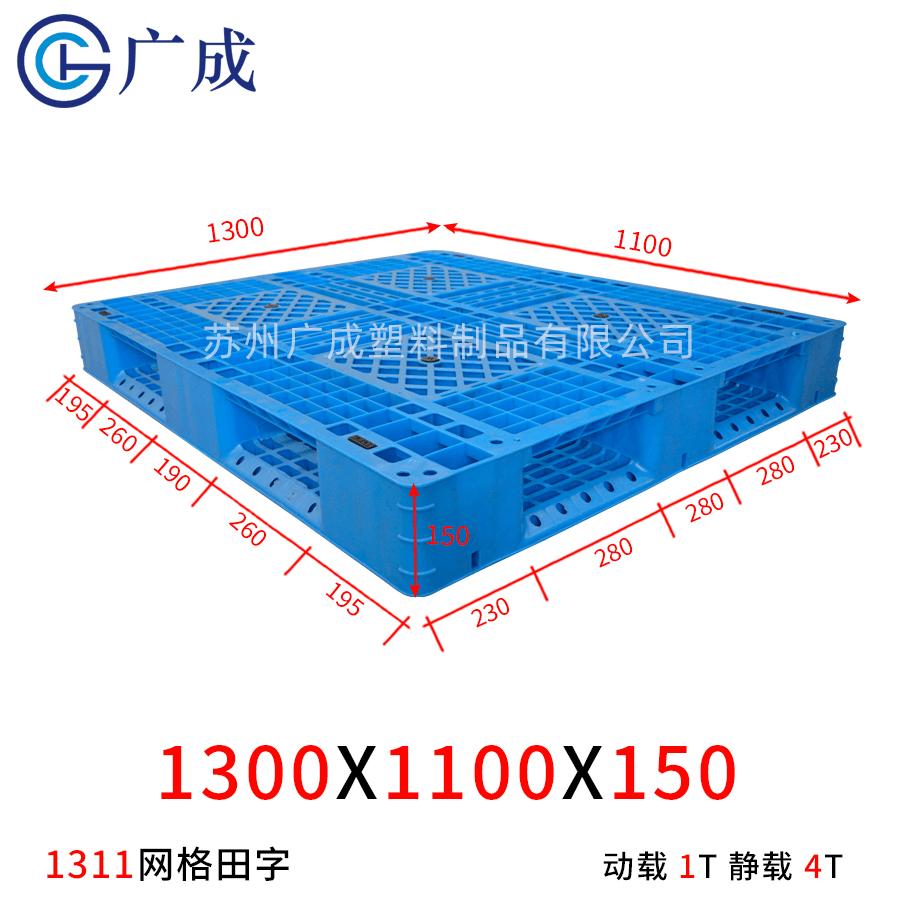 1311B網格田字塑料托盤