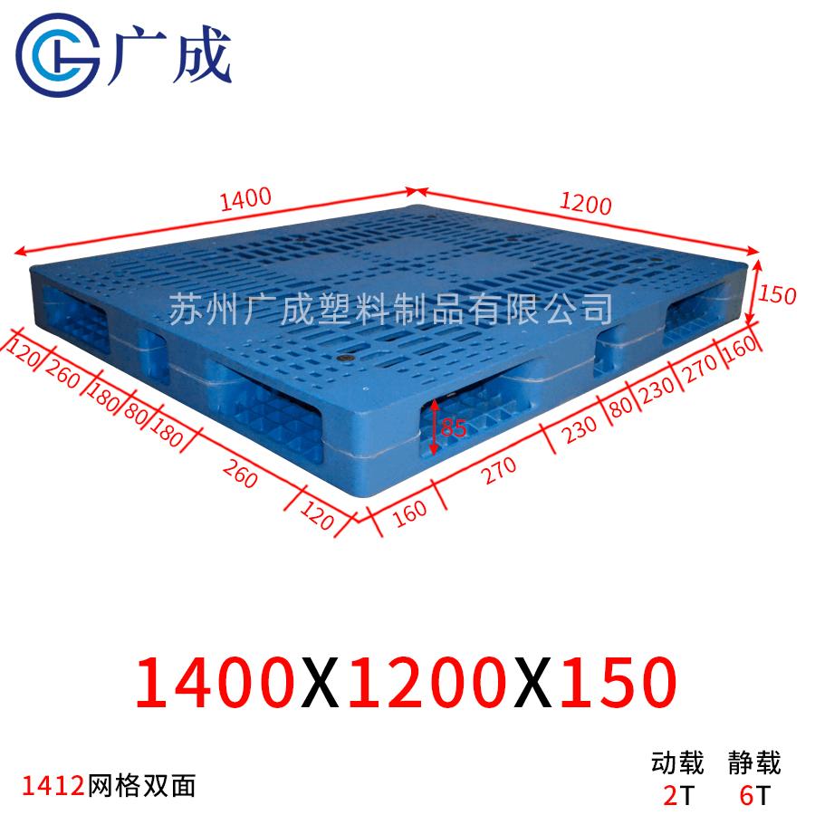 1412网格双面焊接塑料托盘
