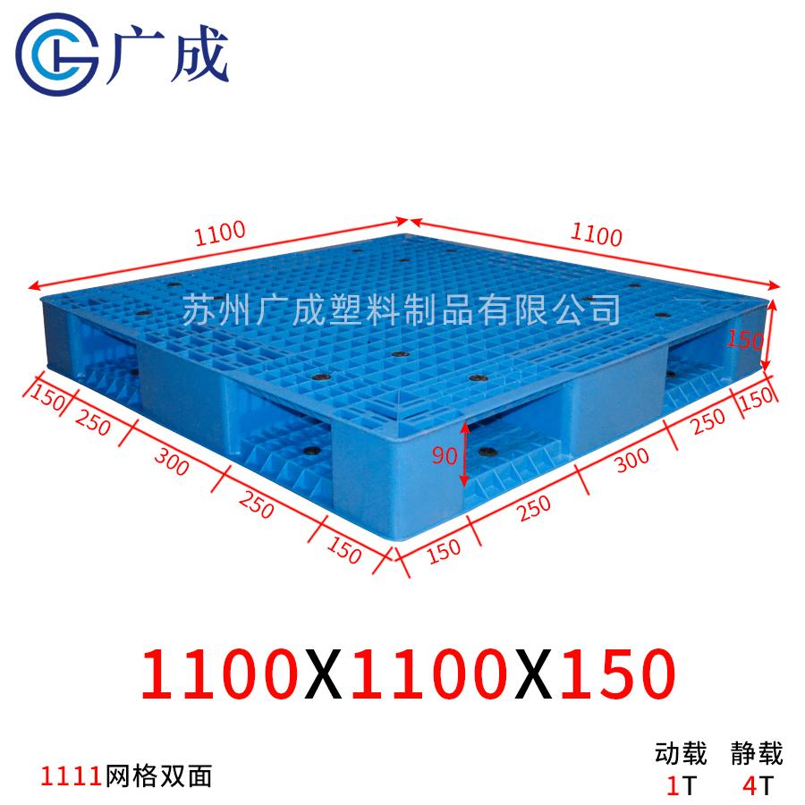 1111網格雙面一體塑料托盤