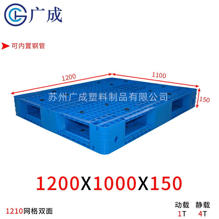 1210网格双面塑料托盘