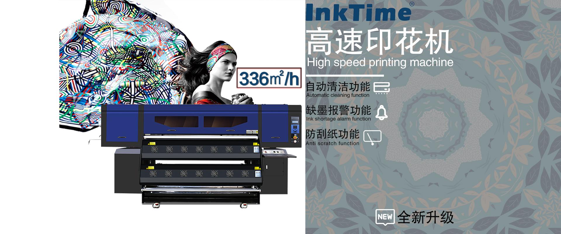 高速数码印花打印机