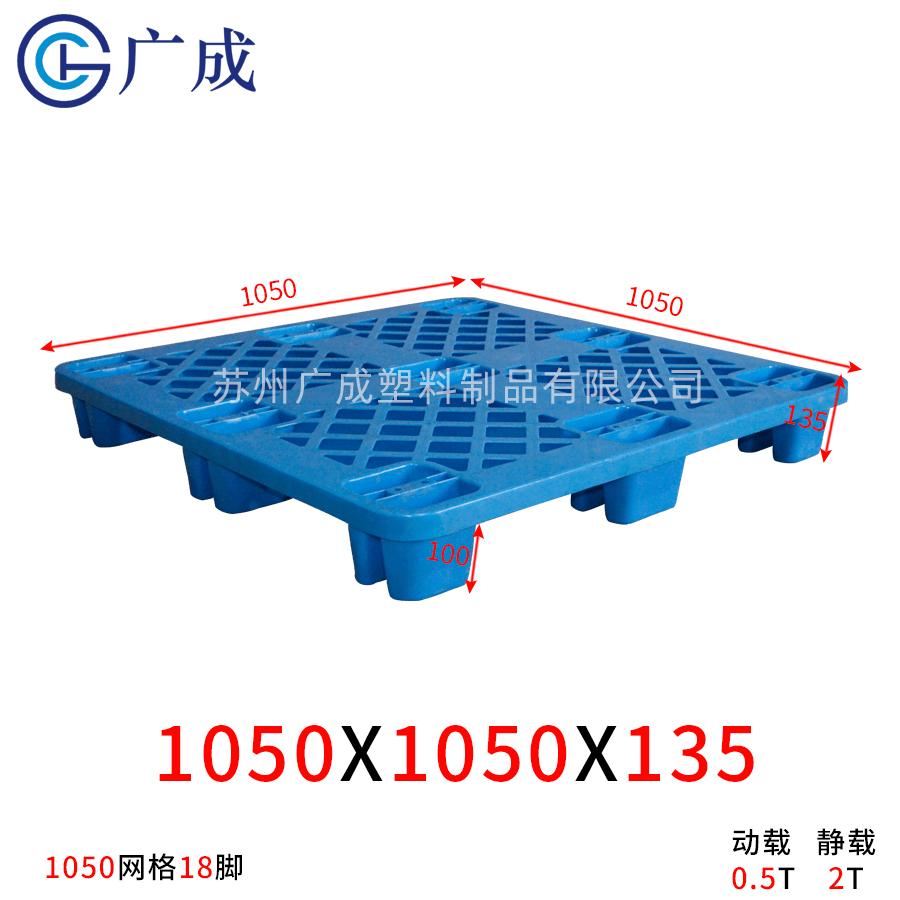 1050网格18脚轻型塑料托盘