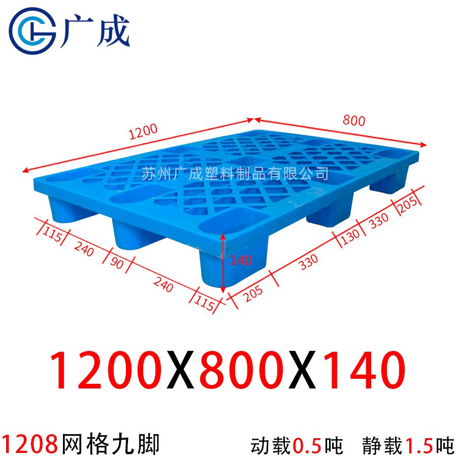 1208B网格九脚塑料托盘
