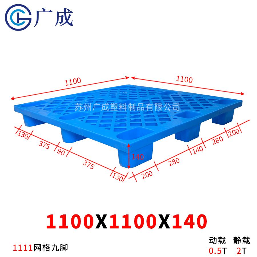 1111A网格九脚塑料托盘
