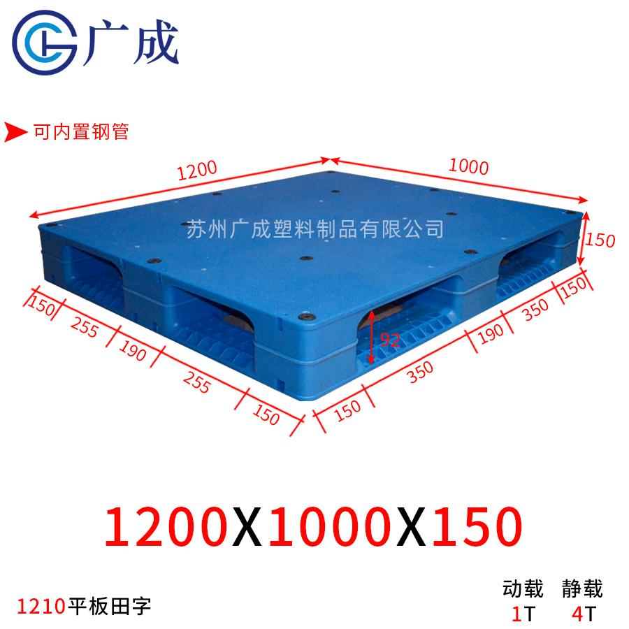 1210平板田字焊接塑料托盘