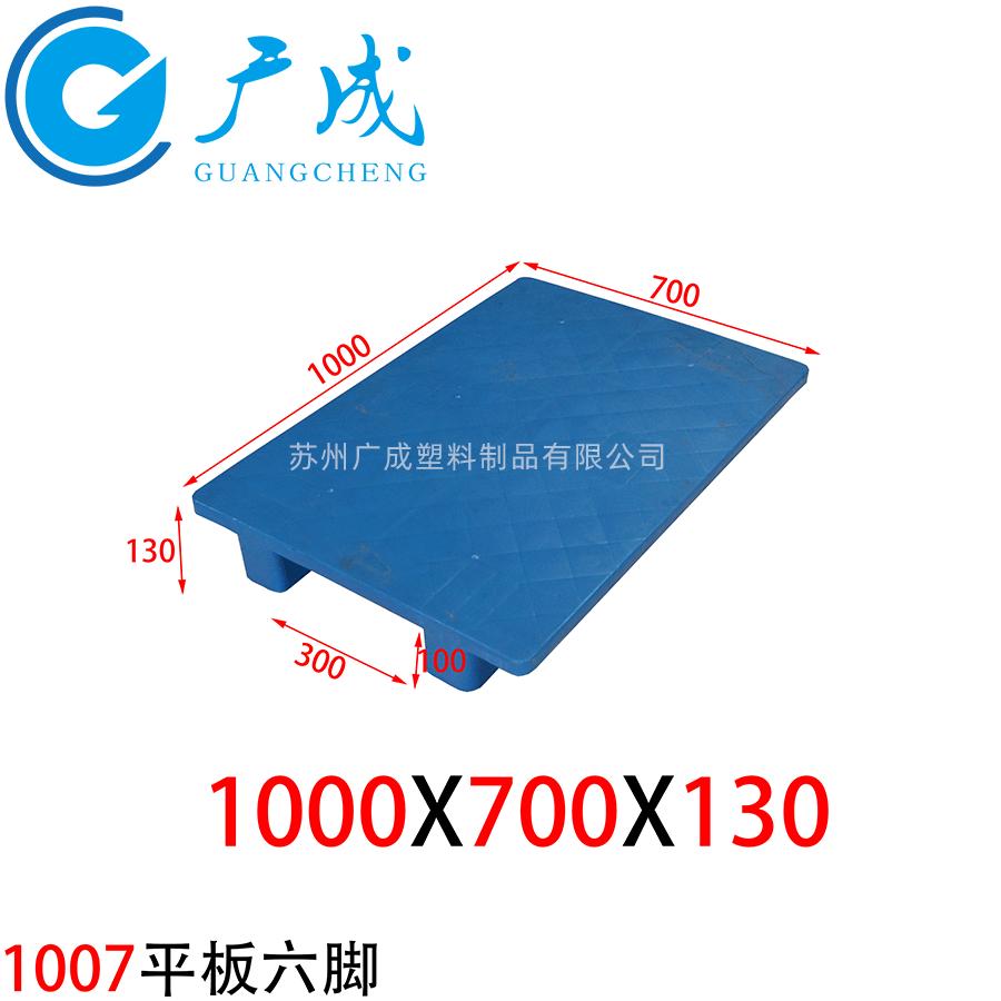 1007平板六腳塑料防潮板