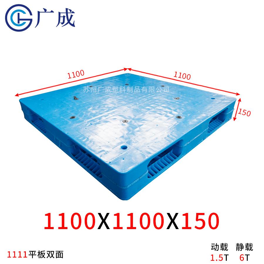 1111平板双面焊接塑料托盘