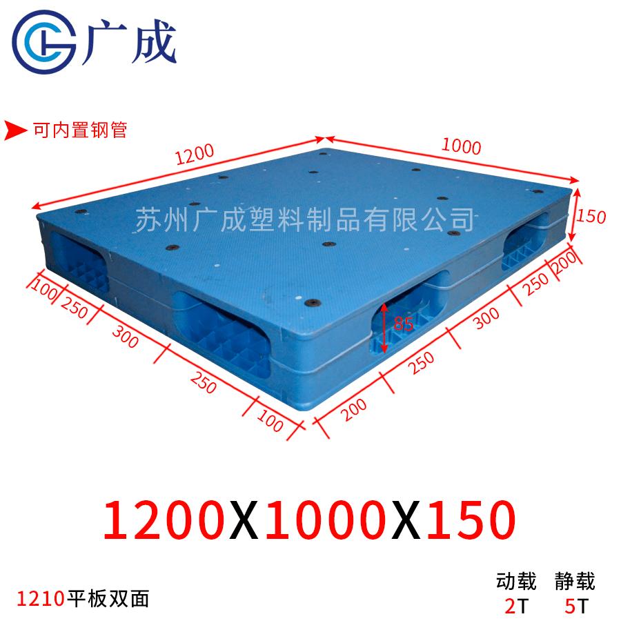1210平板双面焊接塑料托盘