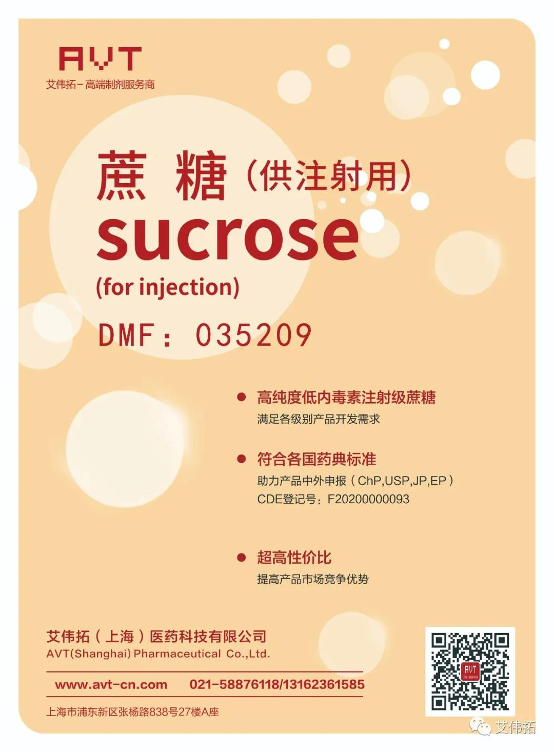 【DMF】AVT蔗糖(供注射用)获得DMF号!-艾伟拓(上海)医药科技有限公司