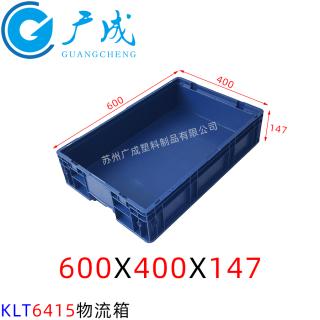KLT6415物流箱