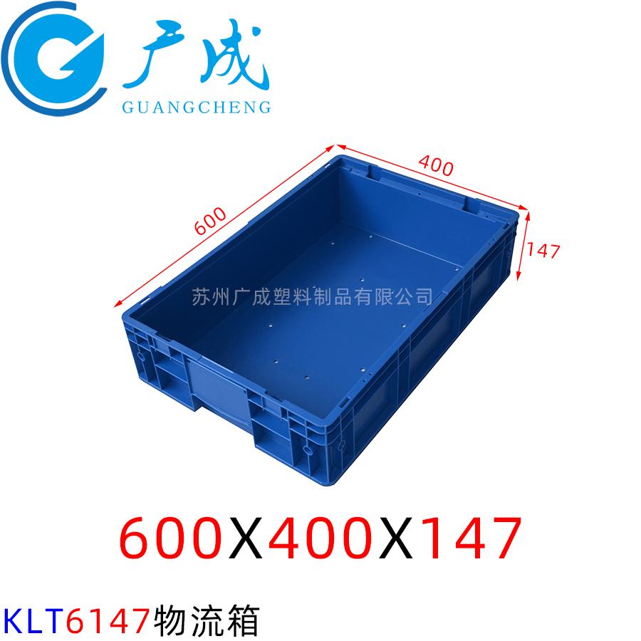 KLT6147物流箱
