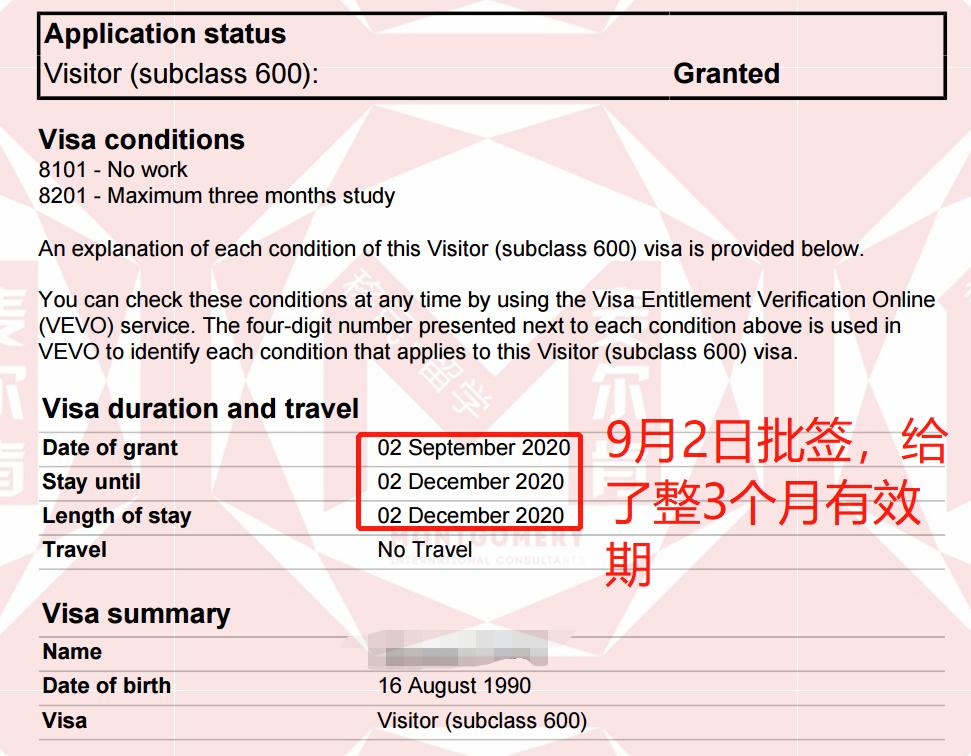 2020年2月至9月,600签证成功批签案列