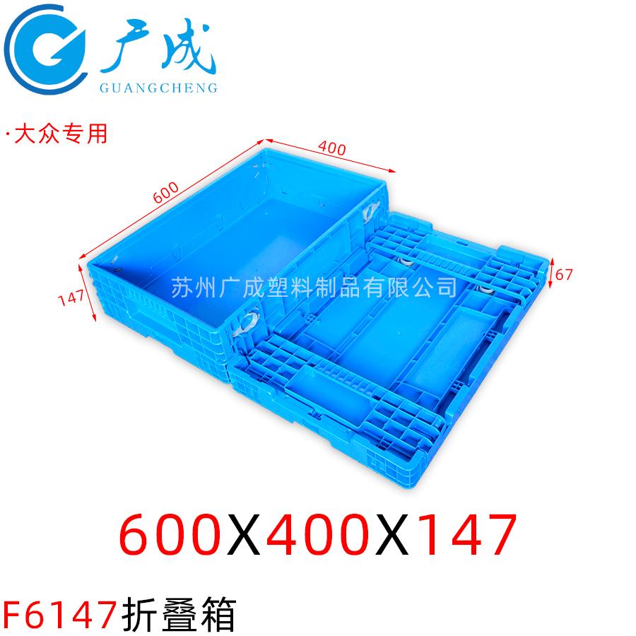 F6147折叠箱