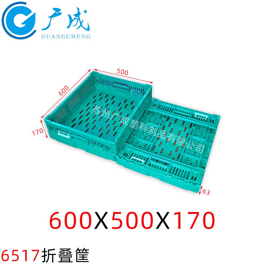 600*500*170塑料折疊筐